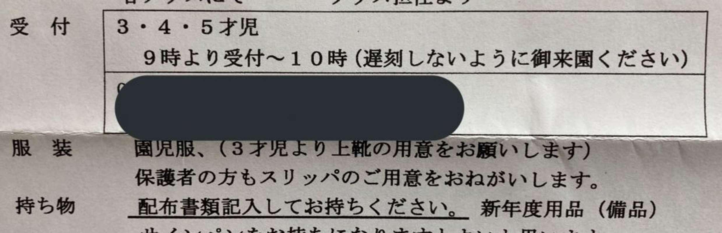 受付:「9時より受付~10時」(画像は板垣寛(@gakisan8273)さんから)