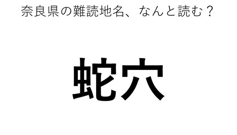 「蛇穴」←この地名、どう読むか分かる?