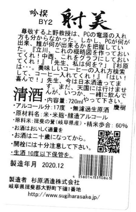 「尊敬する上野教授は...」日本酒の裏ラベルで語られる謎の物語 その正体を酒蔵に聞いた