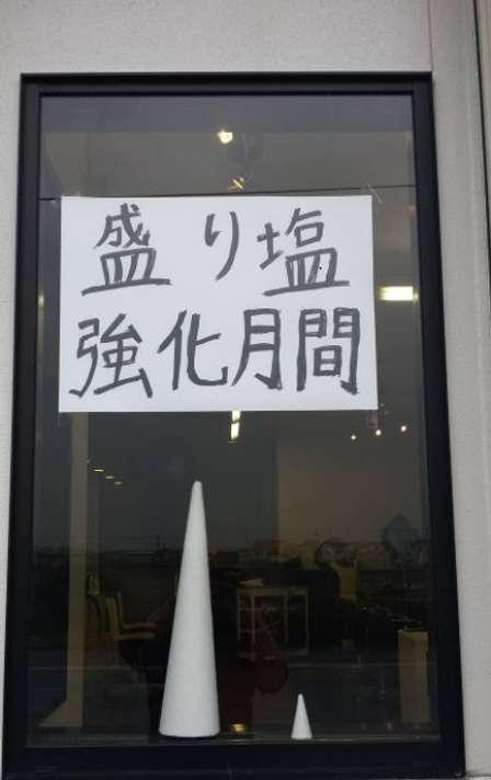(店主・國廣朋史さんのFacebookより)