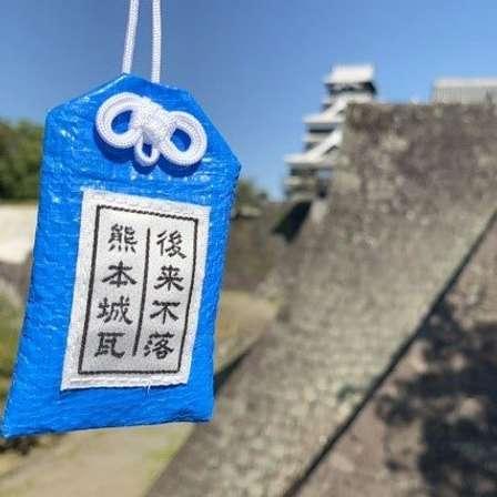 込めたのは復興への祈り 地震で崩れた熊本城の瓦を、ブルーシートで包んだ「二度と落ちない」お守りに反響