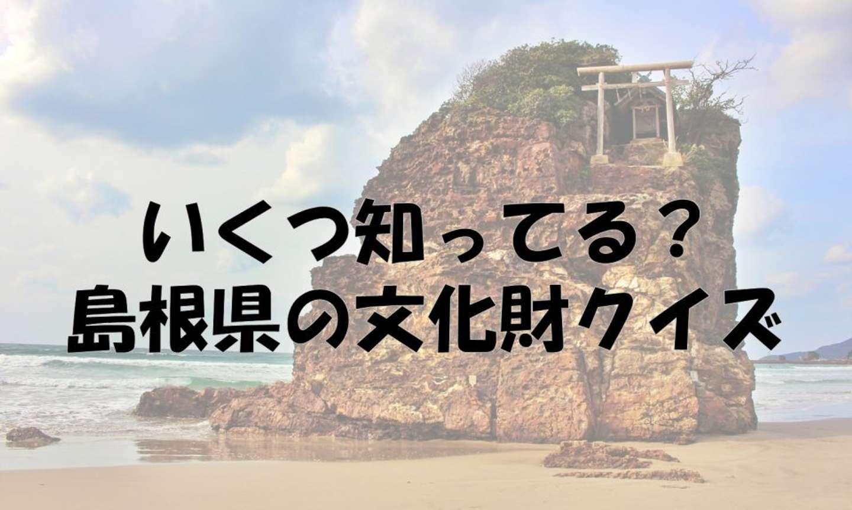 いくつ分かる?島根県の文化財クイズ【全10問】
