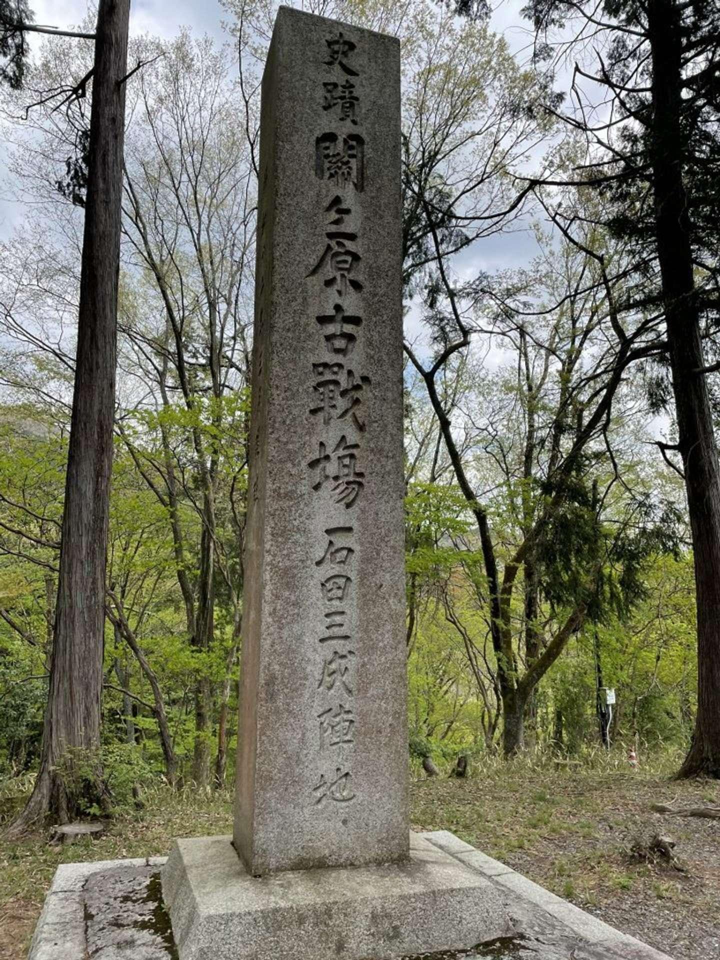 石田三成陣地(画像は投稿者提供)