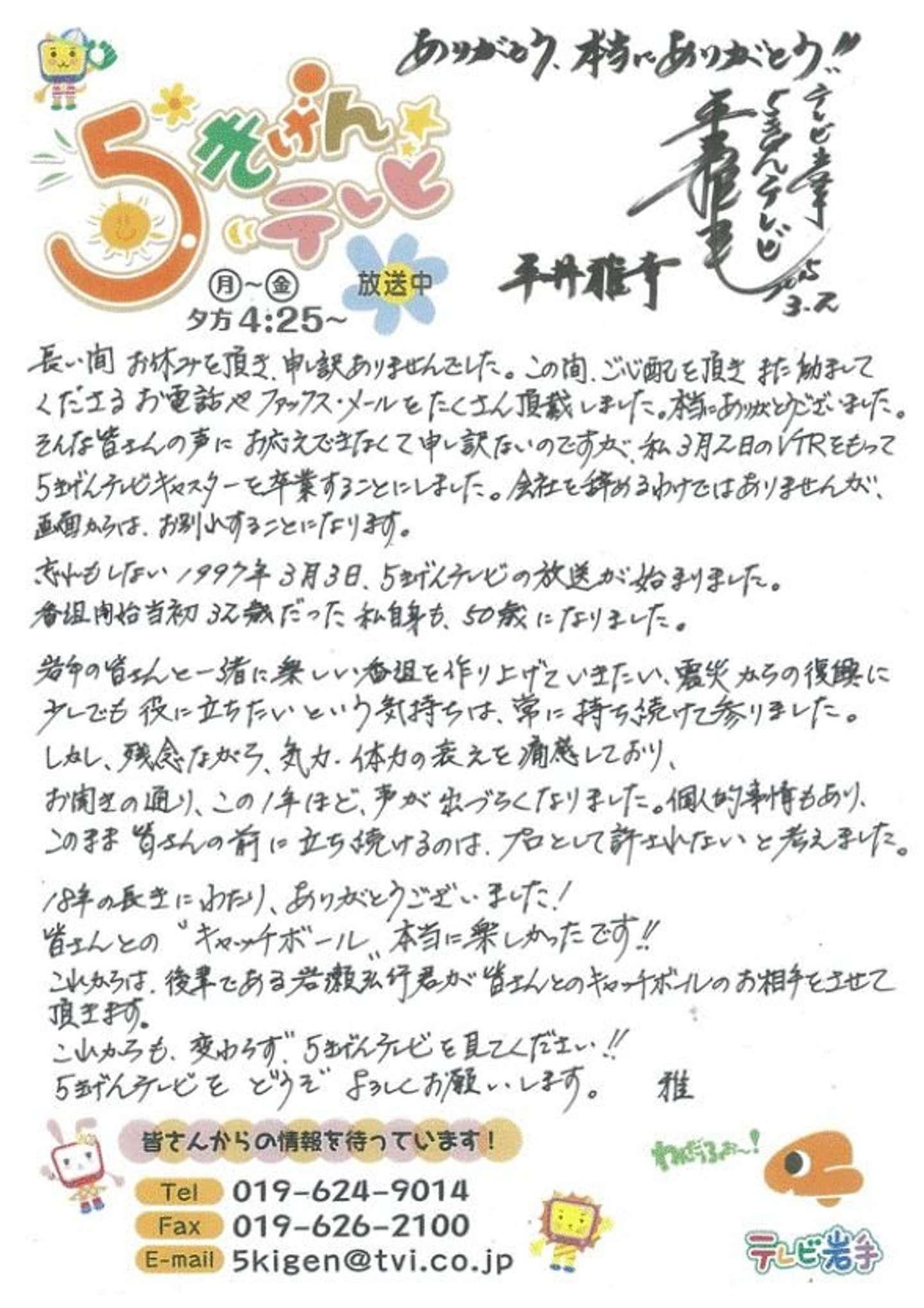 平井雅幸アナウンサーの卒業メッセージ(テレビ岩手ウェブサイトより)