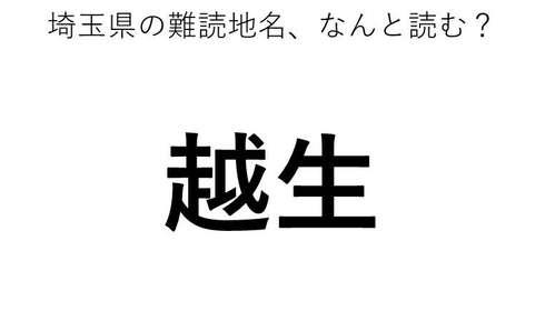 「越生」←この地名、どう読むか分かる?