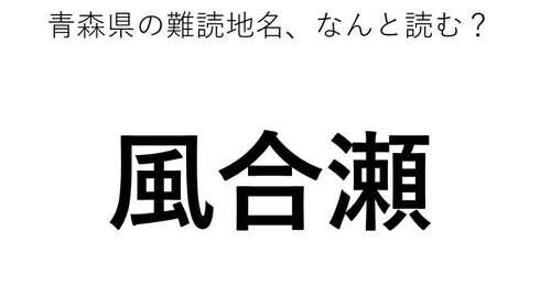 「風合瀬」←この地名、どう読むか分かる?
