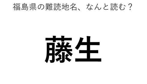 「藤生」←この地名、どう読むか分かる?