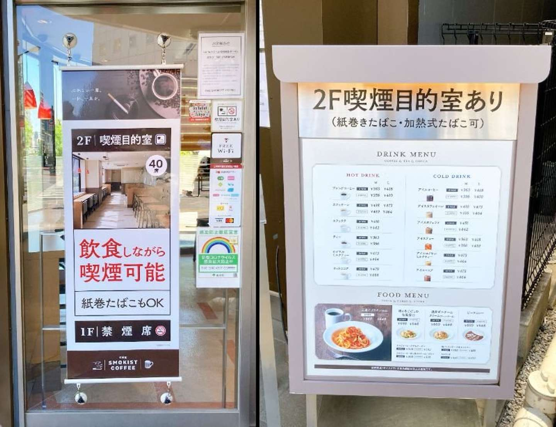 自動ドアに「飲食しながら喫煙可能」。立て看板には「2F喫煙目的室あり」
