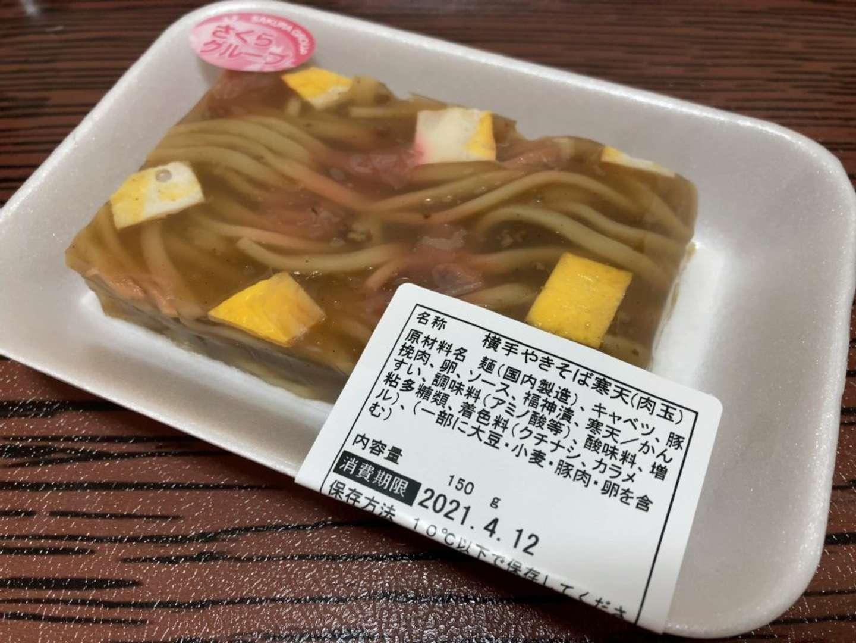 閉じ込められたのは「横手焼きそば」 秋田の「寒天で何でも固めて食べる文化」ここに極まれり