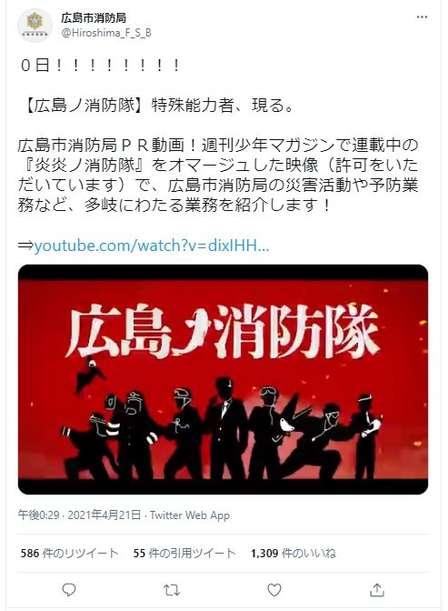 彼らが広島市を守る「特殊能力者」だ 消防局が作成した「炎炎ノ消防隊」オマージュ動画がカッコイイ