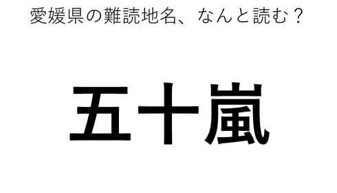 「五十嵐」←この地名、どう読むか分かる?