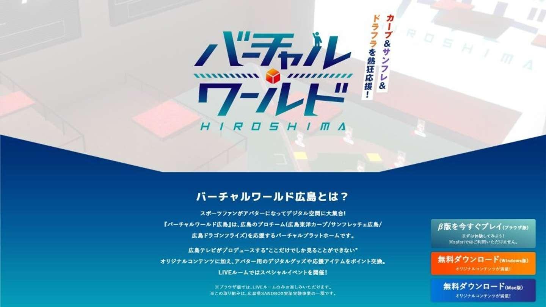 「バーチャルワールド広島」トップページ。定期的に行われるオンラインイベント情報なども公開