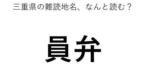 「員弁」←この地名、どう読むか分かる?