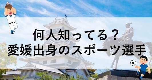 何人知ってる?愛媛出身のスポーツ選手クイズ【クイズ・全10問】
