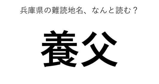 「養父」←この地名、どう読むか分かる?