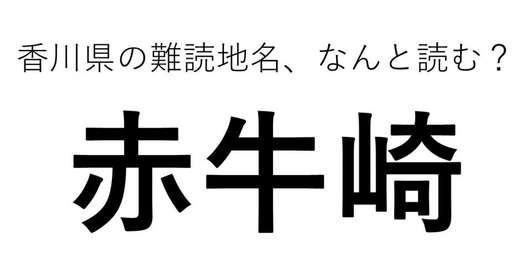 「赤牛崎」←この地名、どう読むか分かる?