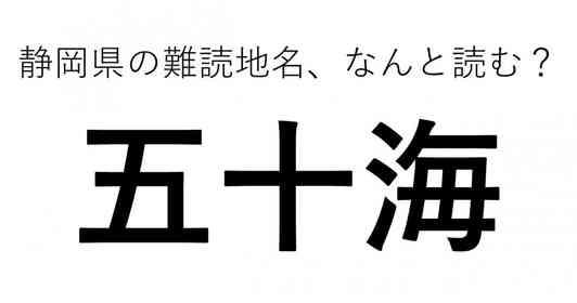 「五十海」←この地名、どう読むか分かる?