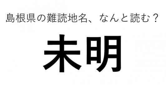 「未明」←この地名、どう読むか分かる?