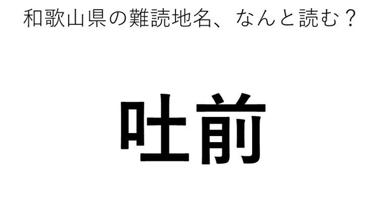 ヒント:○○ざき