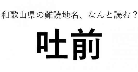 「吐前」←この地名、どう読むか分かる?