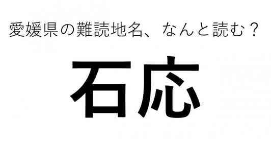 「石応」←この地名、どう読むか分かる?