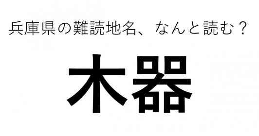 「木器」←この地名、どう読むか分かる?