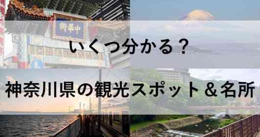 いくつ分かる? 神奈川県の観光スポットクイズ【全10問】