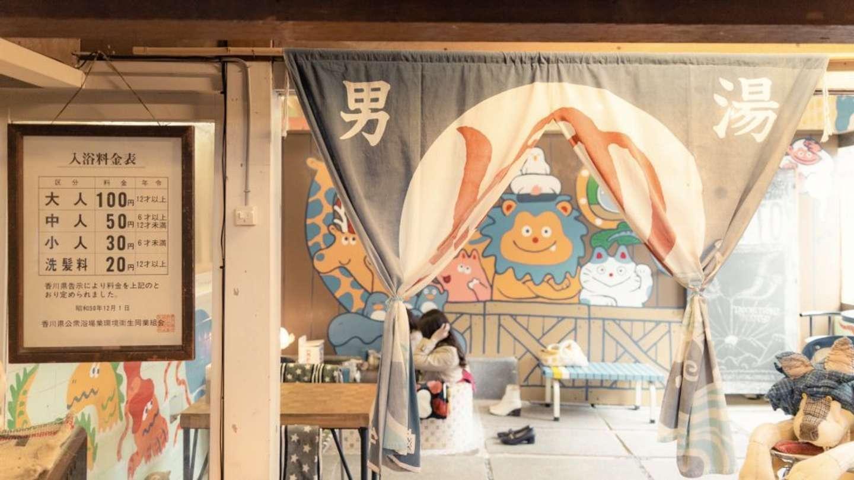 銭湯の名残を感じさせる「入浴料金表」や「男湯」と書かれた暖簾