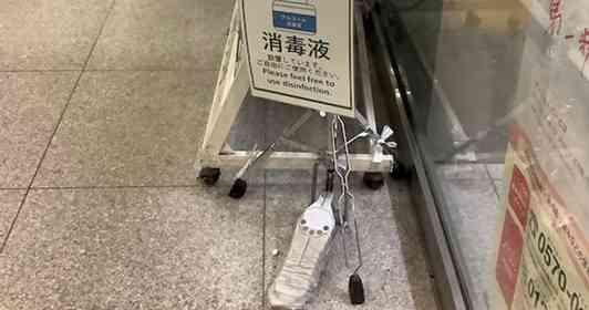 さすがロックの街だぜ! 高円寺駅では、ドラムセットのペダルを踏んで消毒液を出すらしい