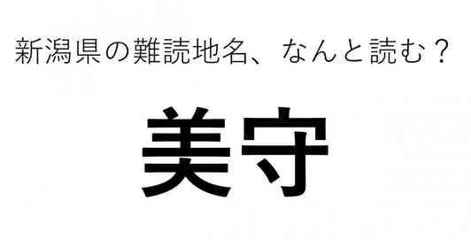「美守」←この地名、どう読むか分かる?