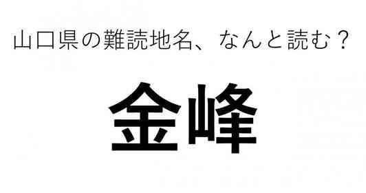 「金峰」←この地名、どう読むか分かる?