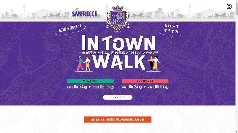 広島の商店街に活気を取り戻せ! スマホゲーム活用の「街歩きイベント」で生み出した「人とのつながり」