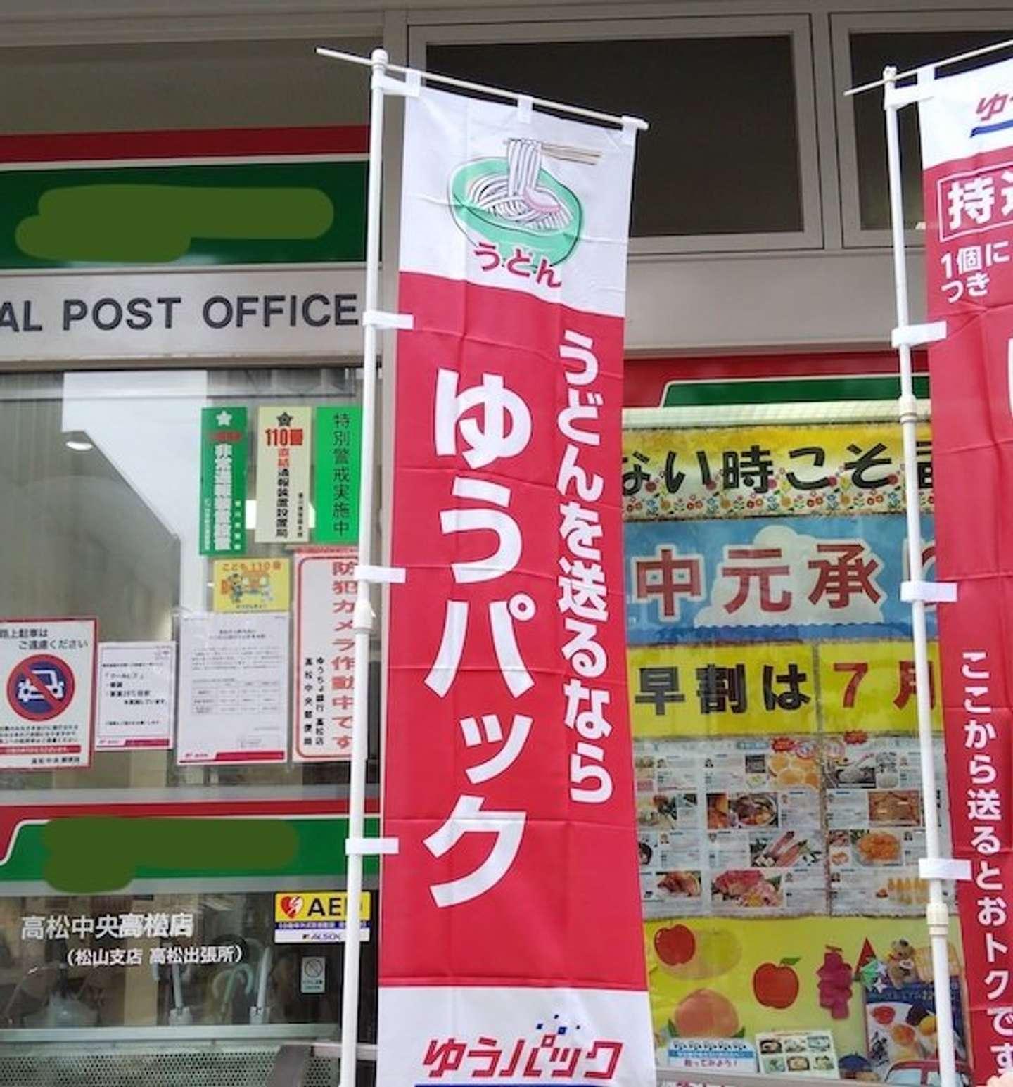 (画像提供:日本郵便株式会社四国支社、編集部で一部加工)