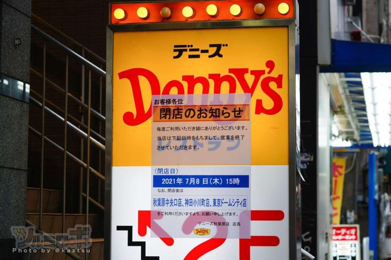 「デニーズ秋葉原店」(写真はツルミロボ(@kaztsu)さんから)