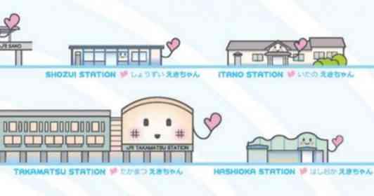 「駅」が笑顔でおもてなし? JR四国の奇抜なゆるキャラが話題に→生まれたワケを聞いてみた