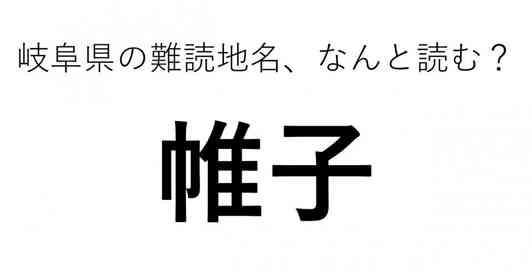 「帷子」←この地名、どう読むか分かる?