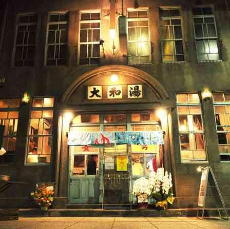 銭湯の暖簾をくぐると、そこには... 明治時代から続く建物をリノベした中華料理店がエモい