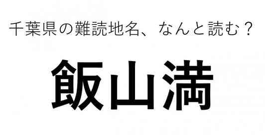 「飯山満」←この地名、どう読むか分かる?