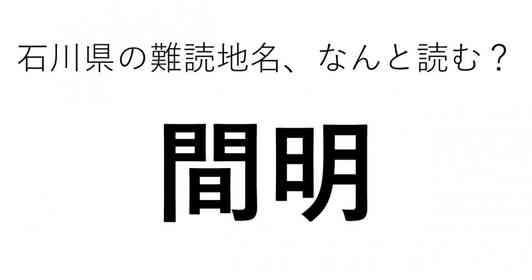 「間明」←この地名、どう読むか分かる?