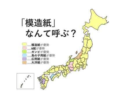「模造紙」の呼び方に地域差くっきり 富山人「ガンピ」愛媛人「鳥の子用紙」...その由来とは