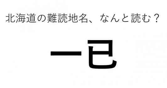 「一已」←この地名、どう読むか分かる?