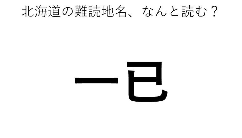 ヒント:いち○○