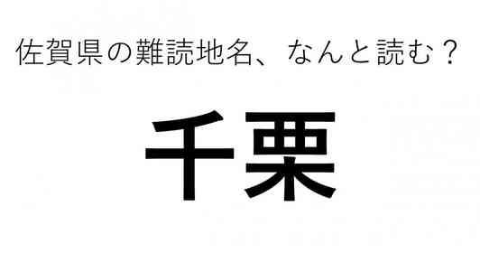 「千栗」←この地名、どう読むか分かる?