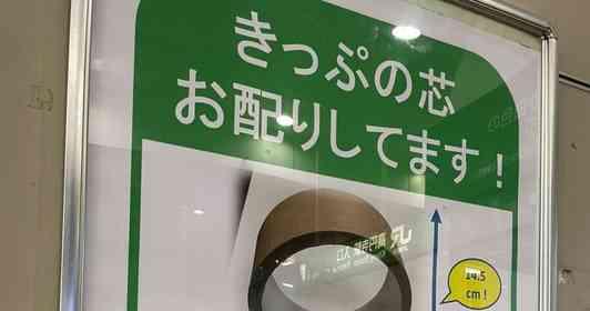 高円寺駅で「きっぷの芯お配りしてます!」 使い方は無限大?駅事務室では「ファーム」になっていた