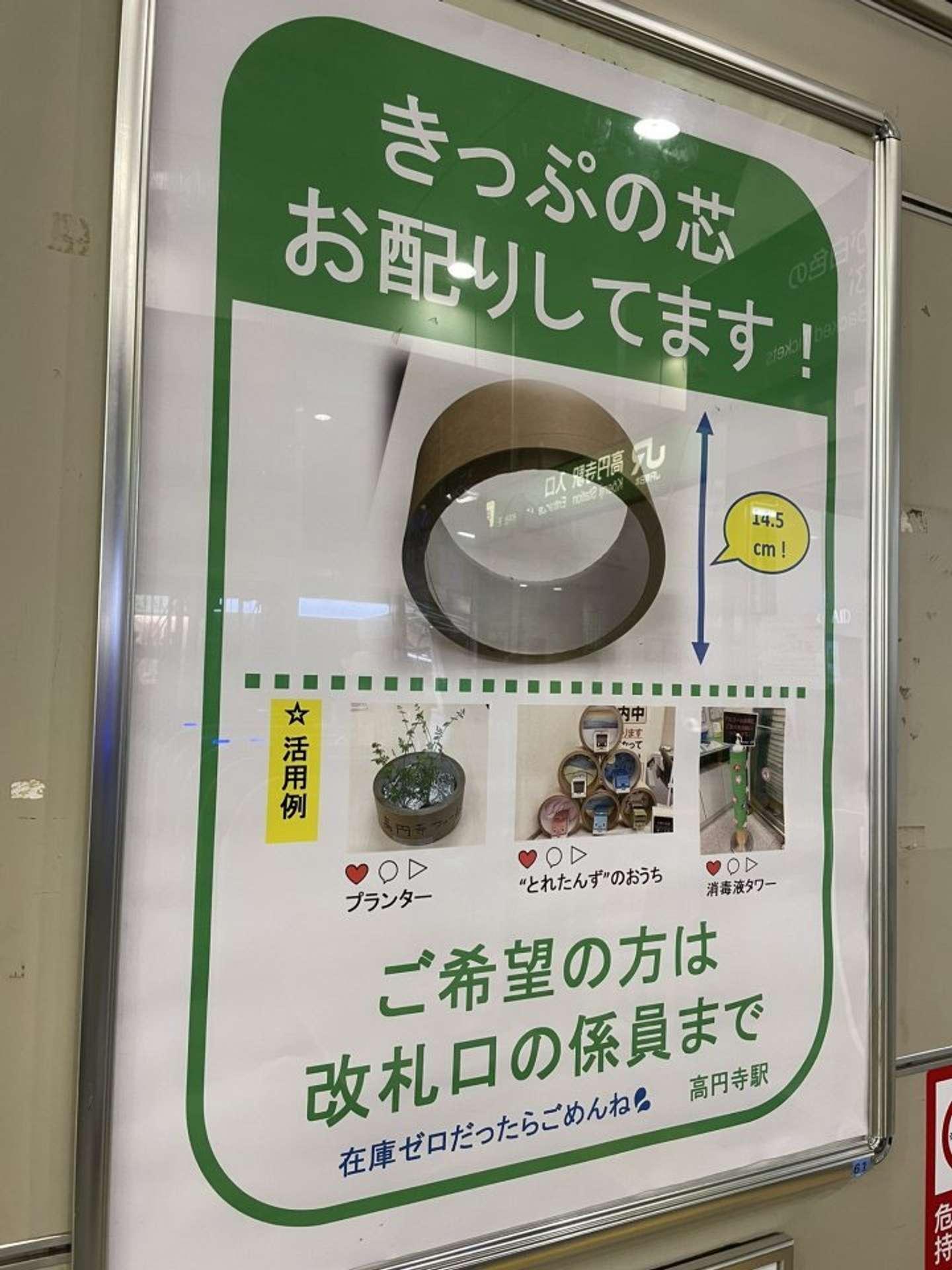 JR高円寺駅に掲示されている(画像は投稿者提供)