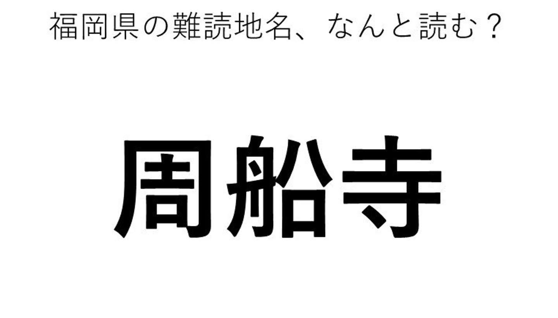 ヒント:○○○じ
