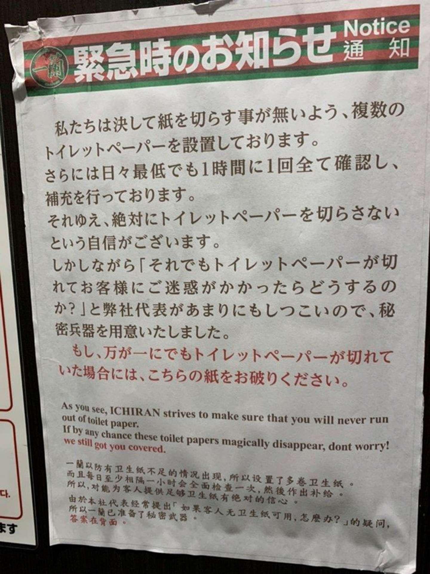 お知らせは3か国語対応(写真はみなみちゃんさん提供)