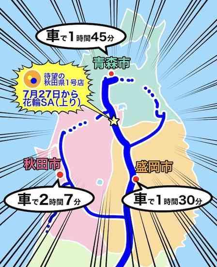 ついに秋田に「松屋」が来るぞ! 待望の初出店だけど...絶妙すぎる立地で話題に