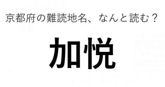 「加悦」←この地名、どう読むか分かる?