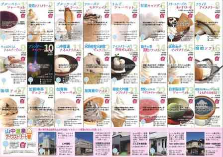 画像は山中温泉の公式サイトからhttps://www.yamanaka-spa.or.jp/
